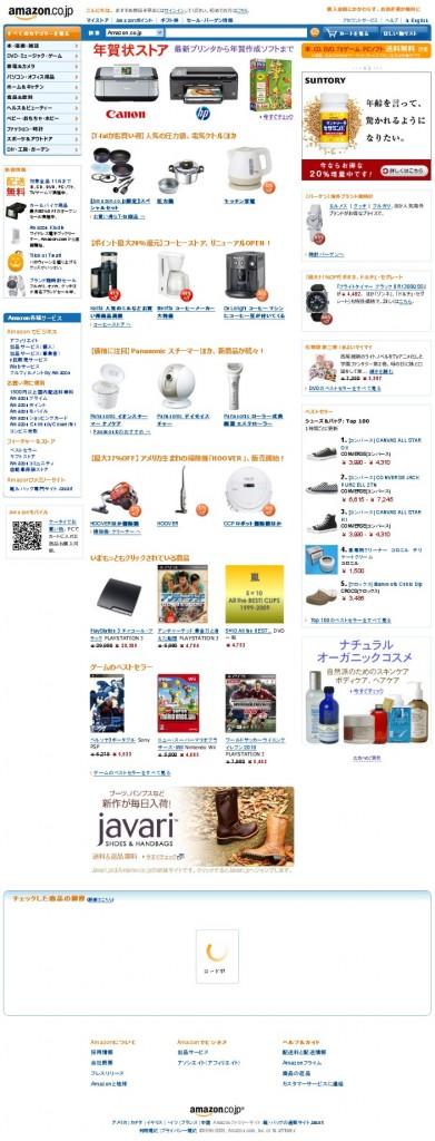 「Amazon.com」(あまぞんどっとこむ)スクリーンショット