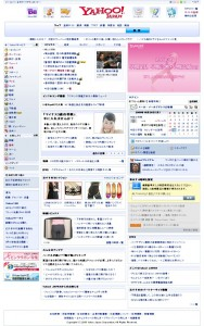 「Yahoo! JAPAN」スクリーンショット