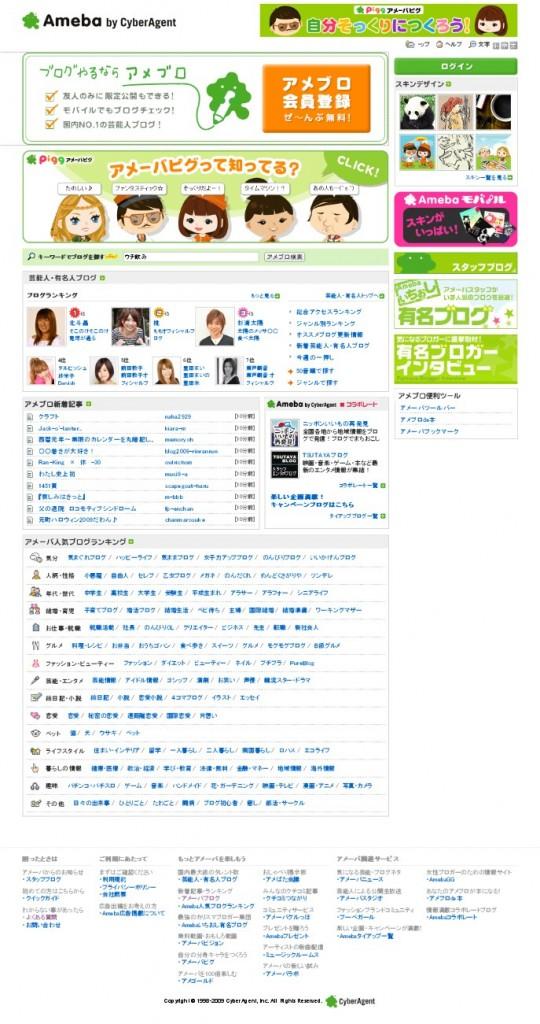 「Ameba(アメーバブログ)」画面例