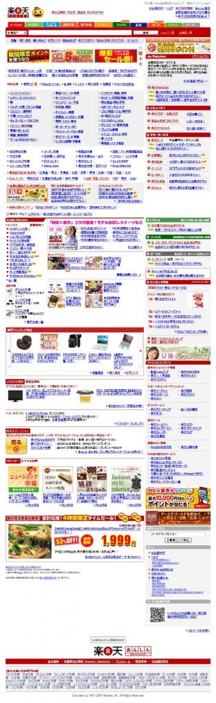 「楽天市場」画面例
